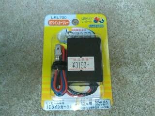 MH ICウインカーリレー装着 3150円 2009・9・21.JPG