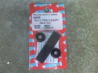 POSH M6用フジツボカラー 840円 2009・9・26.JPG